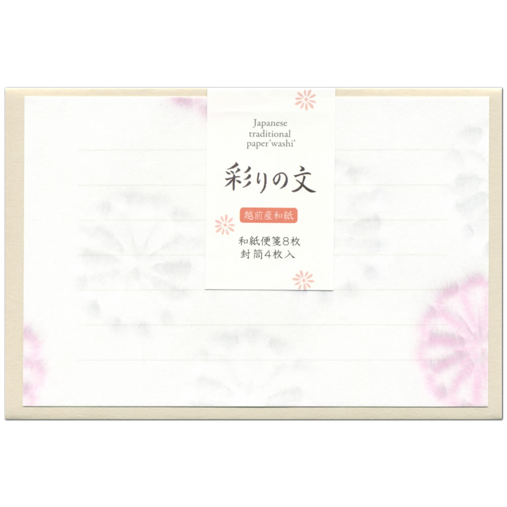Use of eight pieces of sentence pocket paper 1342301 (A-1) letter paper of  the letterset aerogram color, envelope four pieces Echizen Japanese paper N