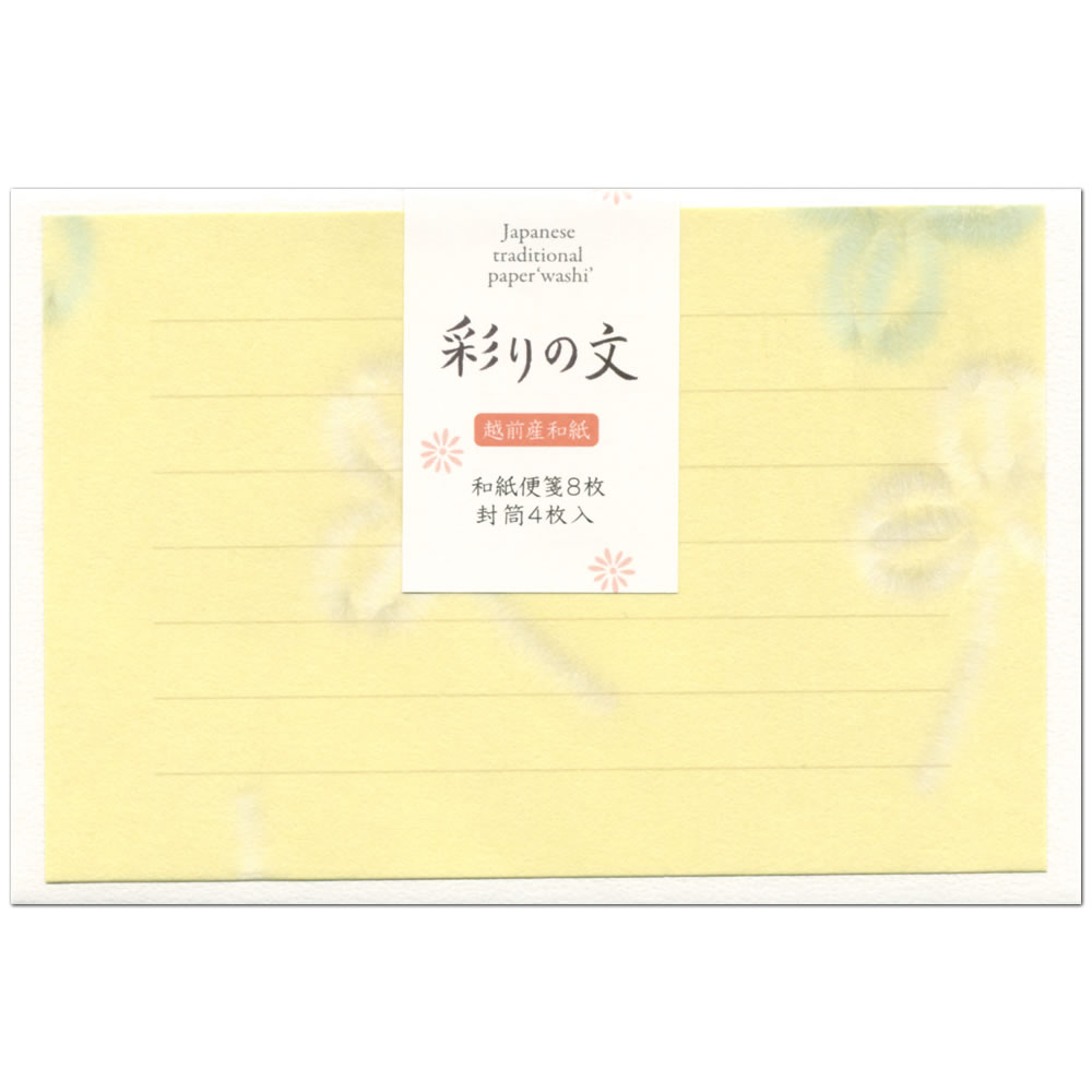 Use of eight pieces of sentence cream 1342302 (A-1) letter paper of the  letterset aerogram color, envelope four pieces Echizen Japanese paper N B