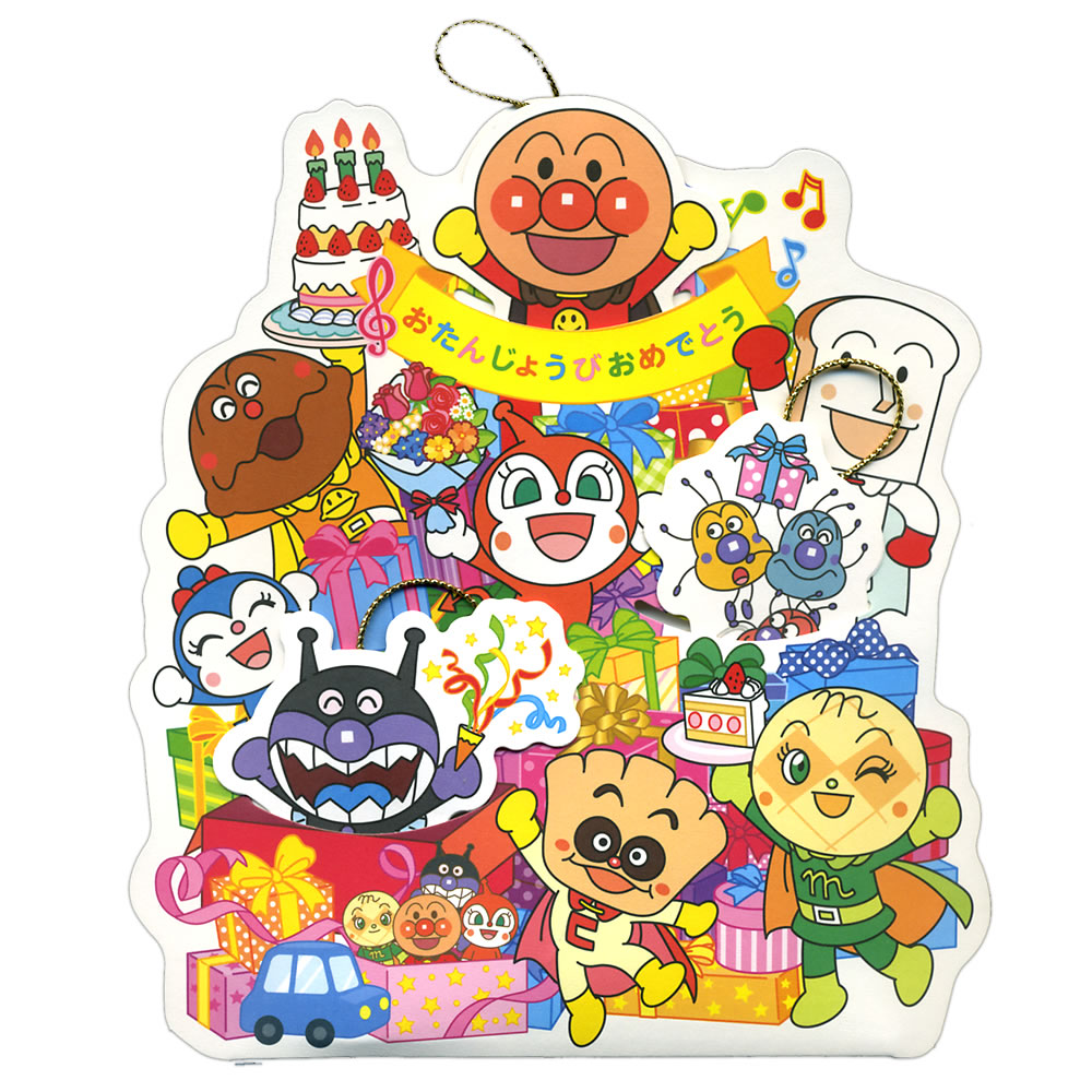 The Hallmark Greeting Card Birthday Which A Voice And Sound Flow Through When I Pull Up Anpan Man EAO 721 848 Character From Music Box Present