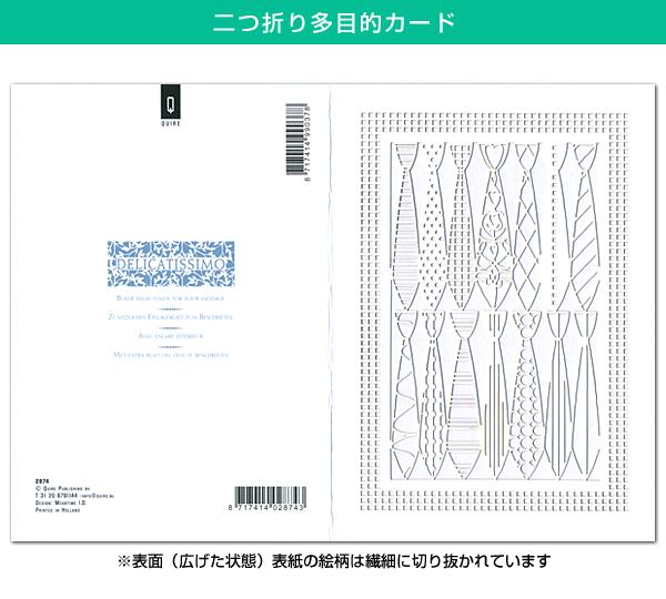 Ashiya hori mansho do multipurpose laser cut folio card tie qr2874 greeting card category top is this m4hsunfo