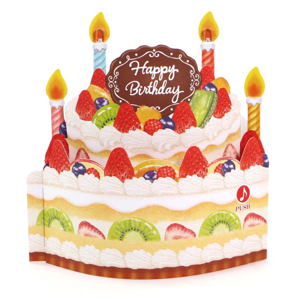 ハーモニーが美しい歌声入り バースデーカード ライト付きメロディカード 新品未使用正規品 P111 2段ケーキ 電池交換可能 歌声のハーモニー お誕生お祝い 立体カード サンリオ グリーティングカード 全国どこでも送料無料