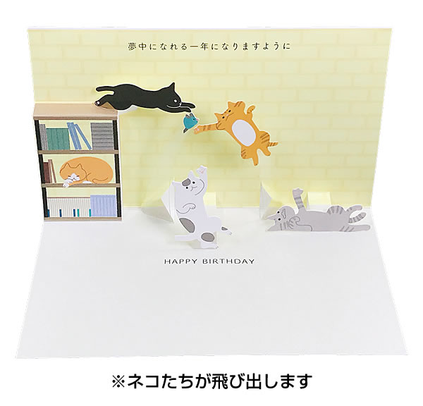 It Is A Card Series Selfishness Cat For Lovers By The Lover Of Birthday Cats Figure Jumping To Toy Absorbedly Jump