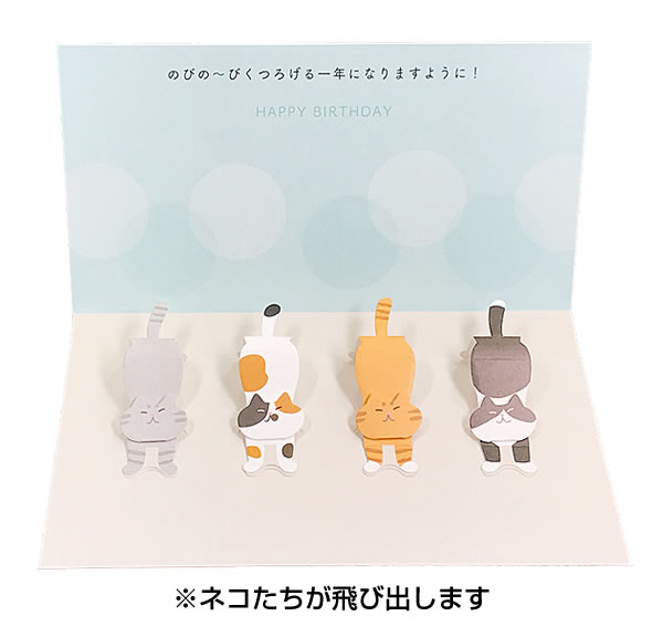 It Is A Card Series Selfishness Cat For Lovers By The Lover Of Birthday Cats Figure Performing Growth Comfortably Jump