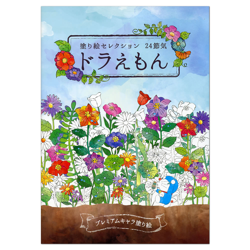 Drawing for coloring selection 24 twenty-four seasons in the lunar calendar  Doraemon B5 size 290214001 SHOWA NOTE