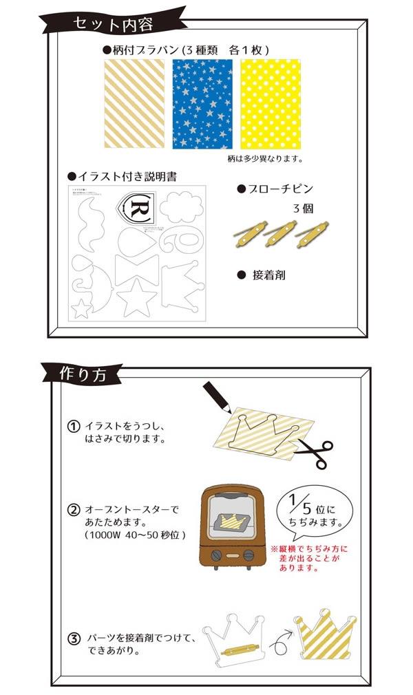 是由印刷图案普拉卡车胸针配套元件PT009电烤箱做成! Kutsuwa