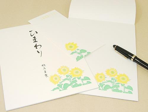 Dove residence hall letter sunflower summer sunflower and sunflower stationery and envelopes