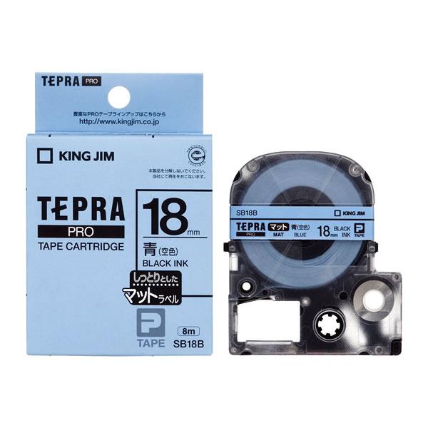 お気にいる メール便不可 テプラ テープカートリッジ キングジム テプラPRO 空色 黒文字 マットラベル 出群 18mm SB18B
