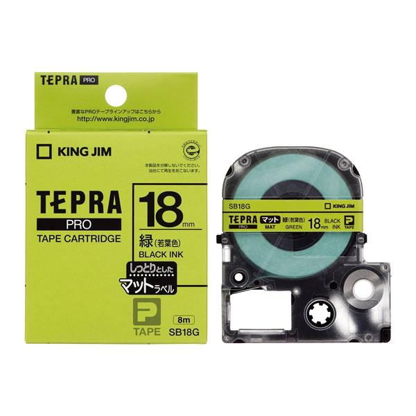 メール便不可 限定特価 テプラ テープカートリッジ キングジム テプラPRO SB18G 別倉庫からの配送 18mm 若草色 マットラベル 黒文字