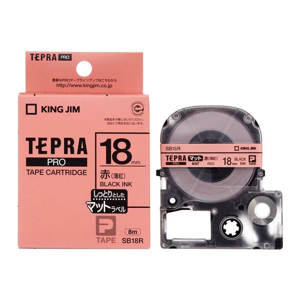 メール便不可 テプラ テープカートリッジ キングジム 年間定番 テプラPRO 黒文字 18mm 薄紅 割り引き マットラベル SB18R