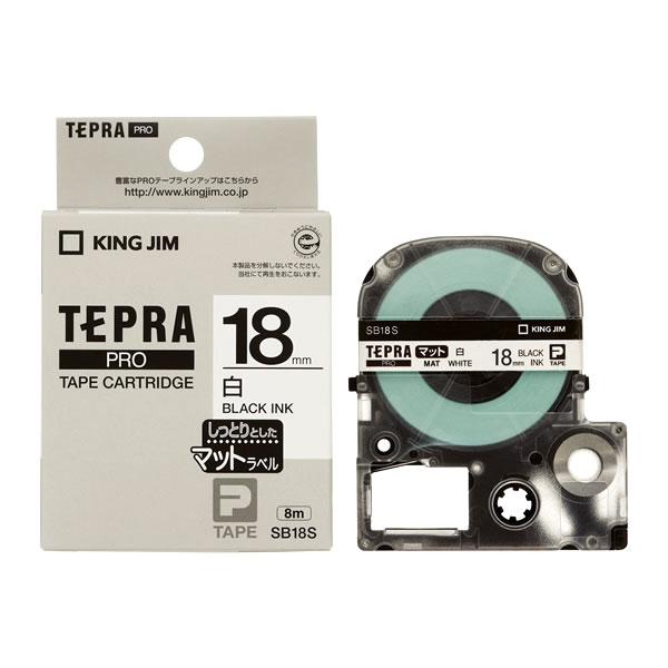 メール便不可 テプラ テープカートリッジ キングジム テプラPRO 白 18mm SB18S マットラベル 卓抜 黒文字 特売