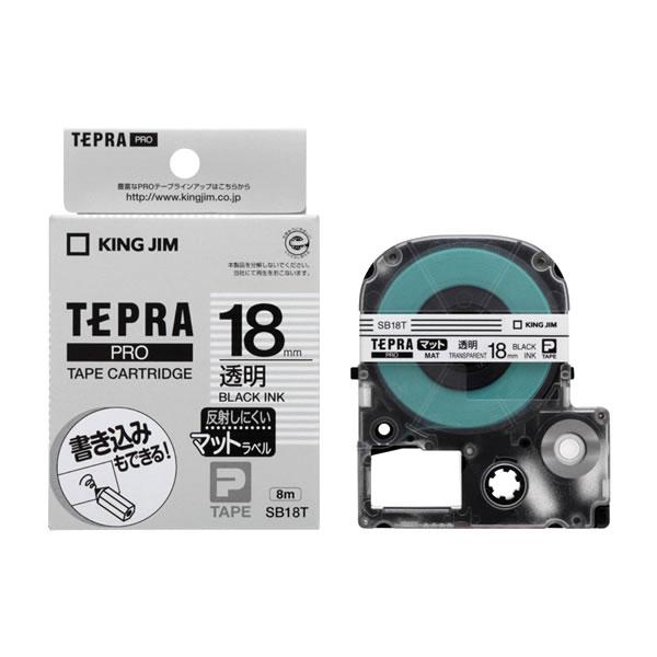 無料 メール便不可 テプラ テープカートリッジ キングジム テプラPRO 透明 SB18T 18mm 黒文字 本店 マットラベル