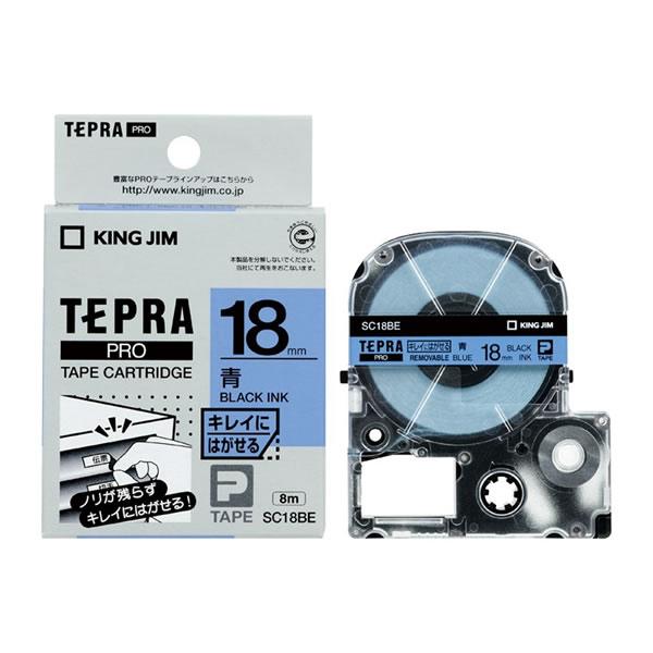 メール便不可 テプラ テープカートリッジ キングジム テプラPRO 青 SC18BE 黒文字 キレイにはがせるラベル 18mm 百貨店 新品