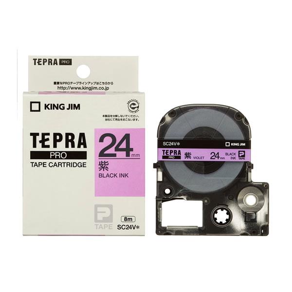 メール便不可 テプラ テープカートリッジ キングジム 初回限定 テプラPRO カラーラベル 24mm 黒文字 SC24V ハイクオリティ 紫地 パステル