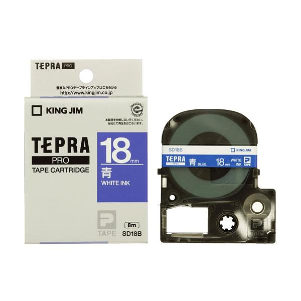 メール便不可 商品追加値下げ在庫復活 テプラ テープカートリッジ 授与 キングジム テプラPRO カラーラベル 青地 18mm ビビッド SD18B 白文字