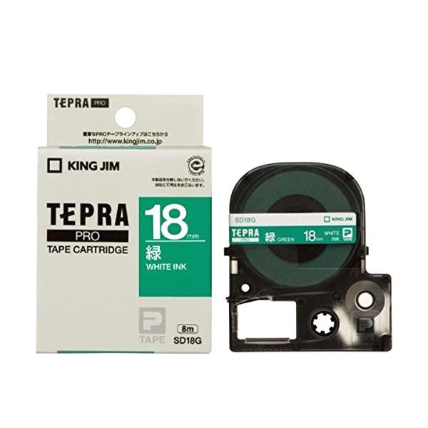 優先配送 メール便不可 テプラ テープカートリッジ キングジム テプラPRO カラーラベル 18mm 白文字 送料無料限定セール中 緑地 ビビッド SD18G