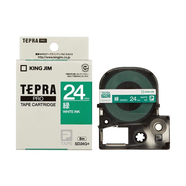 メール便不可 テプラ テープカートリッジ キングジム 1着でも送料無料 プレゼント テプラPRO カラーラベル SD24G 24mm 緑地 白文字 ビビッド