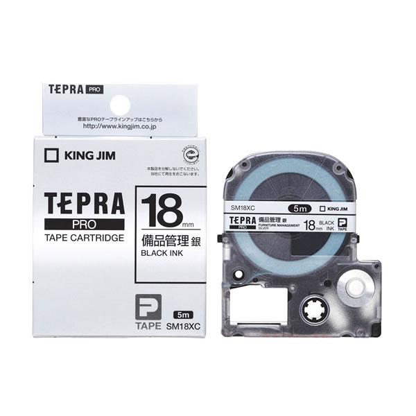 メール便不可 テプラ テープカートリッジ キングジム テプラPRO 備品管理ラベル 新作 メーカー再生品 大人気 黒文字 銀 18mm SM18XC