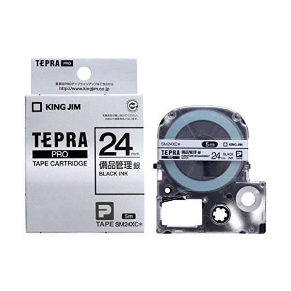 メール便不可 テプラ テープカートリッジ 営業 キングジム テプラPRO 備品管理ラベル 安心と信頼 黒文字 銀 SM24XC 24mm