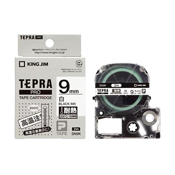 メール便不可 テプラ テープカートリッジ キングジム テプラPRO 9mm 贈答品 日本全国 送料無料 黒文字 白 SN9K 耐熱ラベル