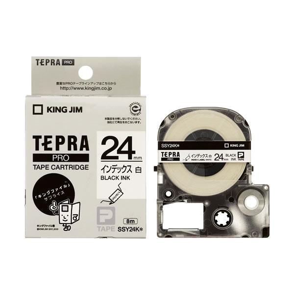送料込 休日 メール便不可 テプラ テープカートリッジ キングジム テプラPRO 黒文字 白 SSY24K インデックスラベル 24mm