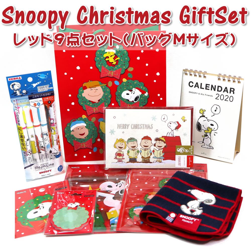 限定品 スヌーピー クリスマスギフトセット レッド9点セット バッグMサイズ Snoopy ペーパーバッグ・ボールペン・クリスマスカード・カレンダー・ステッカー・付箋・ジッパーバッグ・タオルハンカチ
