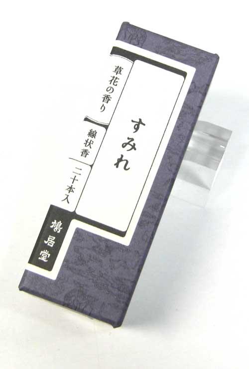 鳩居堂 お香 すみれ 菫 スティックタイプ 最新 流行 棒状香 20本いり 草花の香りシリーズ
