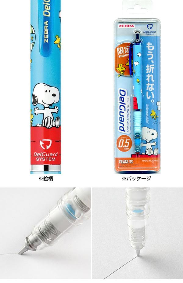 戴尔保护活动铅笔史努比蓝色0.5mm P-MA89-SN-Q1 ZEBRA