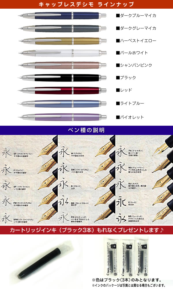 A PILOT/ Pilot Pen キャップレスデシモペン class: It is with five 18K knock-type / black FCT-15SR-B- (I choose a pen class) cartridge ink! fs3gm
