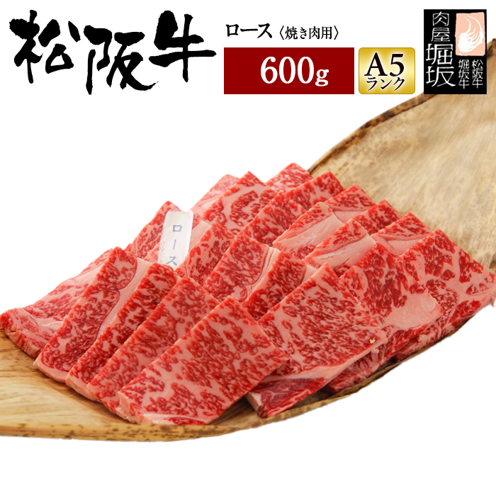 松坂牛 ギフト 【送料無料】 最高等級A5 松阪牛 ロース焼肉600g入り「松阪牛証明書付き」「贈答」