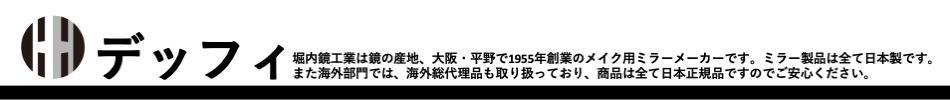 デッフィ:堀内鏡工業は鏡の産地、大阪・平野で1955年創業のミラー専門メーカーです。