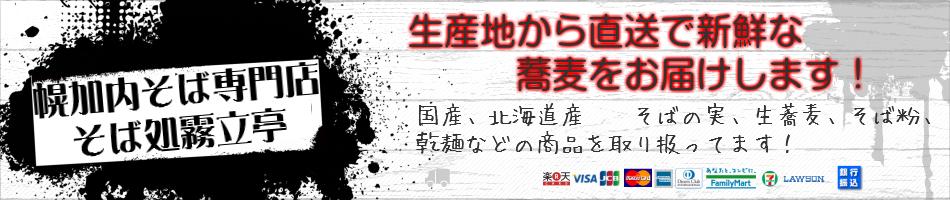 幌加内そば専門店 そば処霧立亭:生産量日本一の蕎麦の里から産地直送商品をお送りいたします!