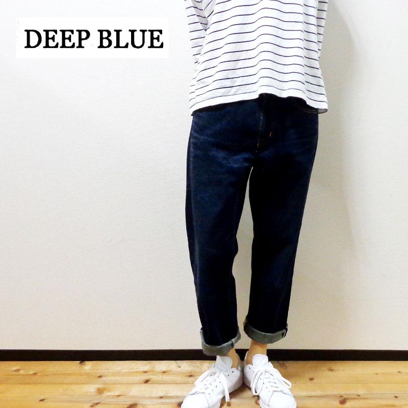 【送料無料】DEEP BLUE(ディープブルー)12.5オンス 甘織デニム ボーイフレンドアンクル丈(ダークブルー)/No.73388