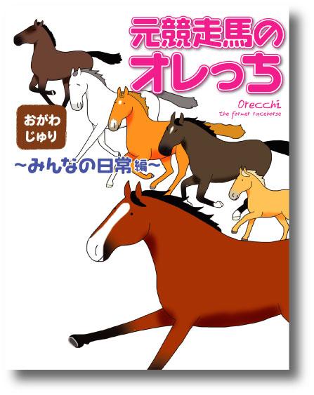 競馬が好き 直送商品 乗馬を習ってる 馬が好き 馬にかかわるすべての人におススメのおがわじゅり 元競走馬のオレっち シリーズ第4弾 可 元競走馬のオレっち第4弾~みんなの日常編~おがわじゅり 2冊までメール便 ネコポス 期間限定特価品 著