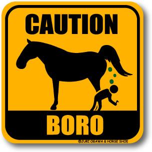 馬のイラストレーターおがわじゅりステッカーCAUTION BORO メール便 ネコポス OK 百貨店 大人気