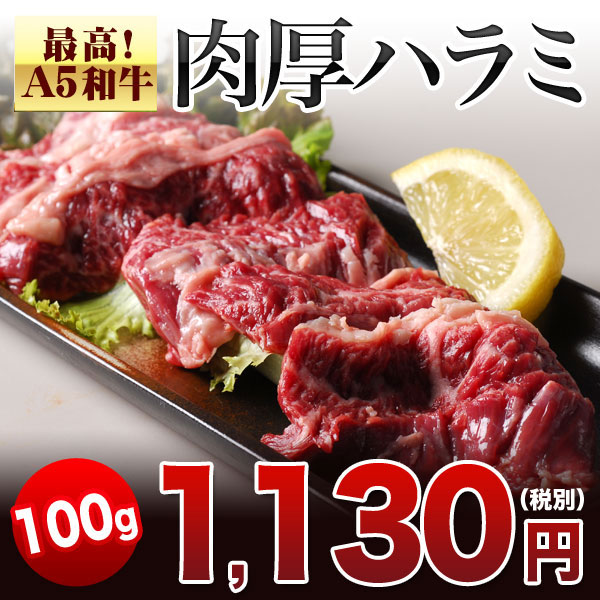 Soft but not domestically produced beef hormone wholesale shop in shop!  From Kyushu (Kagoshima Prefecture and Miyazaki Prefecture) of domestically