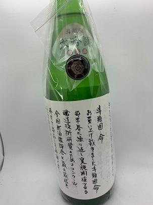 亀の井酒造 くどき上手 命 斗瓶囲大吟醸 限定品 カートン付