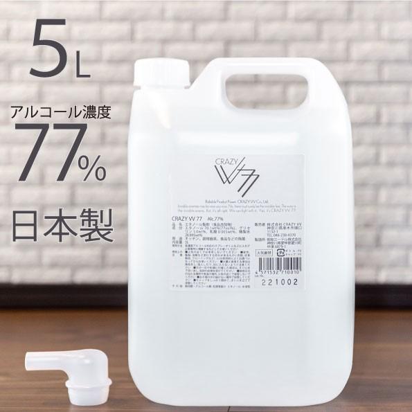 手指消毒液代用 ドーバーパストリーゼの代用に アルコール濃度77% 高濃度アルコール スプレーボトルに詰替えてお使いください 送料込 日本製 食品噴霧可能 アルコール消毒液 CRAZY 高濃度エタノール アルコール製剤 除菌 詰替え用 消臭 VV77 5L お金を節約 77% 2020 新作 食品添加物
