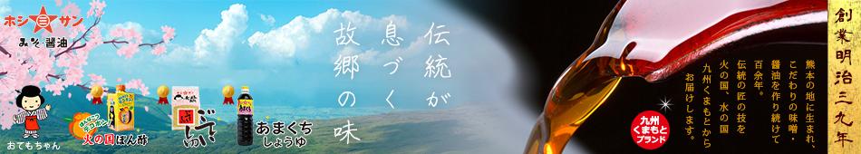 みそ・醤油 醸造元 ホシサン:九州・熊本の味。こだわりの味噌・醤油を自社工場から直接お届けします。