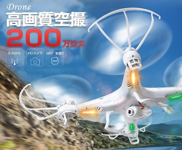 ドローン カメラ付き ラジコン マルチコプター 空撮 Drone 高画質200万画素 予備電池プレゼント 無人機 X5C 4CH 6軸ジャイロ 室内 ラジコンヘリ 360°宙返り 安定飛行 SDカード付 SYMAドローン