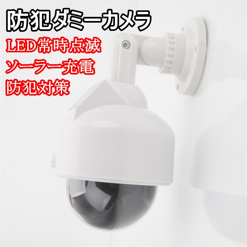 防犯カメラ 日本未発売 ダミー 屋外 屋内 ソーラー LED点滅 ダミーカメラ 監視カメラ 電池式 注目ブランド LED常時点滅 防雨