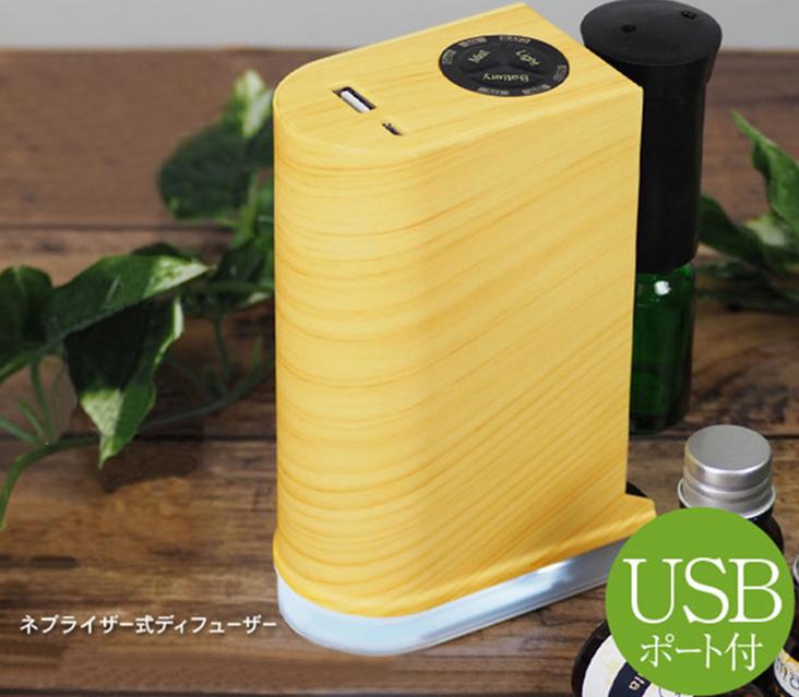 【ポイント5倍&クーポン配布中】アロマディフューザー 卓上 木目調 癒し アロマオイル対応 USBポート付き アロマ アロマライトト アロマランプ スマホ充電可能 用途いろいろ オフィス リビング 2色