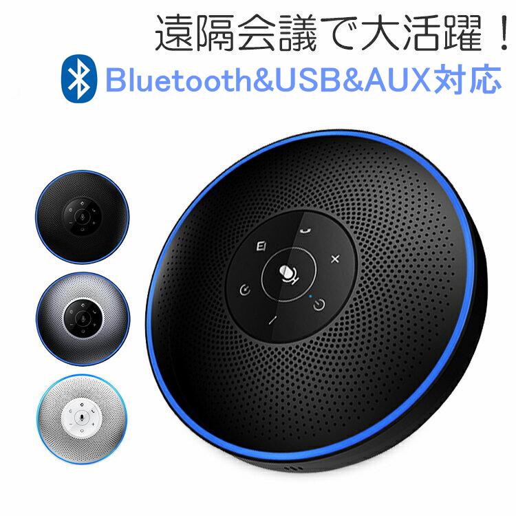 【1年保証】スピーカーフォン スピーカー Bluetooth ワイヤレス通話 高音質 ワイヤレス USB接続 Skype対応 マイクスピーカー ハンズフリーフォン Bluetooth4.2ハンズフリー WEB会議マイク 電話 会議 スカイプ AUXケーブル【取り寄せ品】