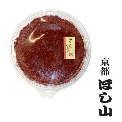 調味料界の韓国代表 ヤンニンジャンを特上の唐辛子とニンニクで作りました 京都キムチのほし山 無料 自家製ヤンニンジャン 400g 大決算セール