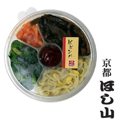 期間限定 あつあつご飯にのせるだけ 至上 混ぜて美味しい 京都ほし山 特価キャンペーン 1.5人前 ピビンバ