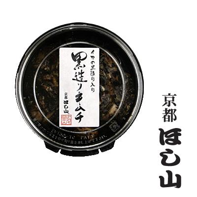 国産イカの黒造りを白菜キムチに加え旨味が増した極上の味わい 京都ほし山 ネット限定 黒造りキムチ ストアー 180g 倉