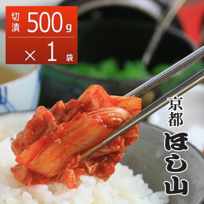 京都キムチのほし山 白菜キムチ 切漬け500g