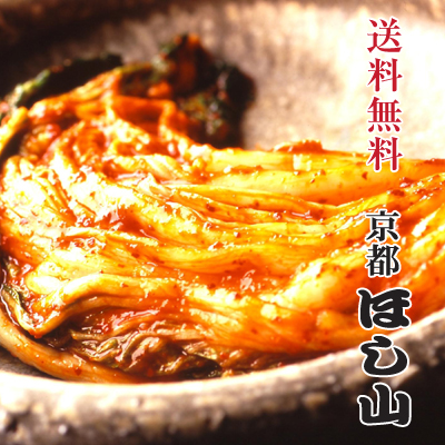 京都キムチのほし山  白菜キムチ
