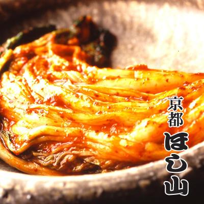 京都キムチのほし山 白菜キムチ 株漬け500g