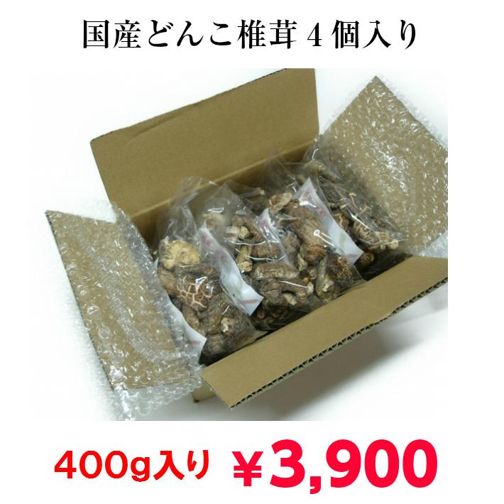 【送料無料!】100g×4個入!!当店自慢の国産どんこ干し椎茸を、お値引特価! 干ししいたけ 干しシイタケ 乾燥しいたけ