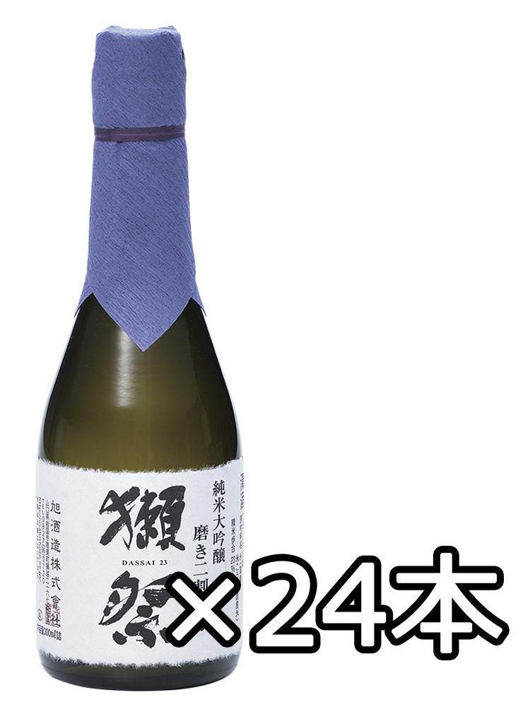 獺祭(だっさい) 純米大吟醸 磨き二割三分 180ml 1箱24本セット 【日本酒 地酒 山口】